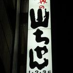 世界の山ちゃん - 世界の山ちゃん 新宿花園店