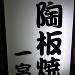 陶板焼 一宮 - お店の看板です。陶板焼 一宮 ってシンプルに書いてあります。