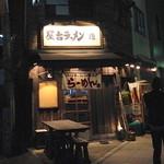 屋台ラーメン丸徳 -  '15 3月下旬