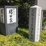 紀尾井町 福田家 - 碑