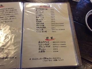 水塩土菜 - メニュー