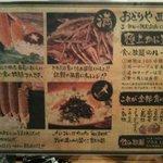 3717489 - メニュー:極上カニすき鍋