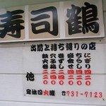 寿司鶴 - 外観写真:出前・持ち帰り専門です。一見入りにくそうですが・・・