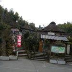 峠の茶屋公園 -