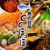魚の台所 ととぽっぽ - 料理写真: