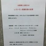 かもい岳温泉 - 規模縮小のお知らせ
