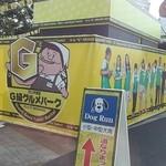 37195332 - ガリタ食堂G級グルメパーク