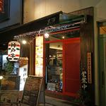 神戸牛 黒澤 - 外観