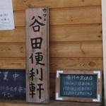 谷田便利軒 - 看板