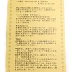 バックシュトゥーベ ツオップ - パンの保存方法。 '15 3月上旬