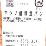 バックシュトゥーベ ツオップ - ホシノ酵母食パンの原材料表示 '15 3月上旬