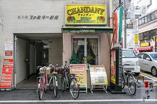 チャンダニー - 外観