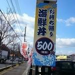 海鮮DON 丼丸 - 最近開店した海鮮丼持ち帰り専門店