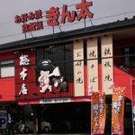 きん太 - 外観写真:きん太総本店 外観写真