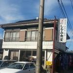 <民宿>しをみ食堂 - 2013/01/17 12:35訪問 外観