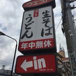 うどん ウエスト -