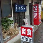のざき - 直江津の街中にあります 日曜はお休みです