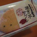 幸栄堂 - 焼き芋サブレ