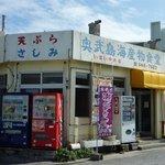 奥武島海産物食堂 - 漁港の向かい。