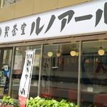 喫茶室ルノアール - 銀座ルノアール外観