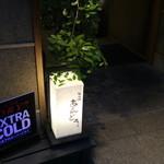 銀座あんどう - 灯篭