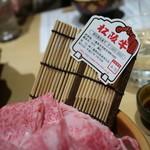 銀座あんどう - 松阪牛A5