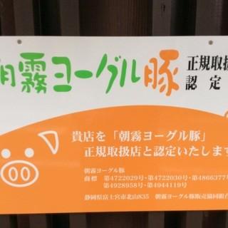朝霧ヨーグル豚正規取扱店