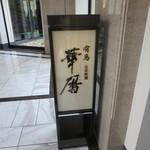 37217343 - 日本料理「花暦」の入口です!まだ朝早い時間なので一番客だったようだ