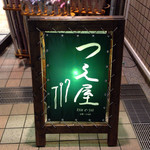 はなまるうどん 京都錦店 - 御隣に「つえ屋」さん