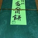 37223815 - 安倍川餅