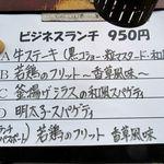 37225716 - 利用日のビジネスランチメニュー(2015/04/22撮影)