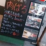 肉食酒場 garu -