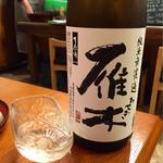 くりや - 雁木 純米無濾過生原酒