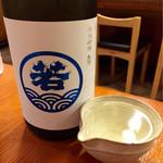 くりや - 若波 純米吟醸生酒