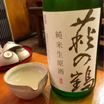 くりや - 萩の鶴 純米生原酒