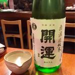 くりや - 開運 純米無濾過生原酒