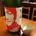 くりや - 澤の花 純米無濾過生原酒