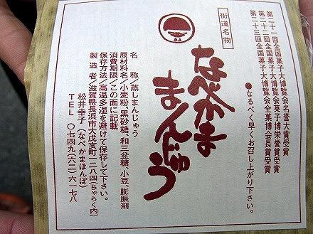 なべかま本舗 黒壁店