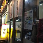 麺屋 雪風 すすきの本店 -