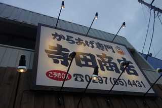 寺田商店 - たまに行くならこんな店は、龍ケ崎市役所前に突如オープンしました 龍ケ崎市製造の醤油を使った地産地消系唐揚げ&デリカテッセンな からあげ専門寺田商店です。