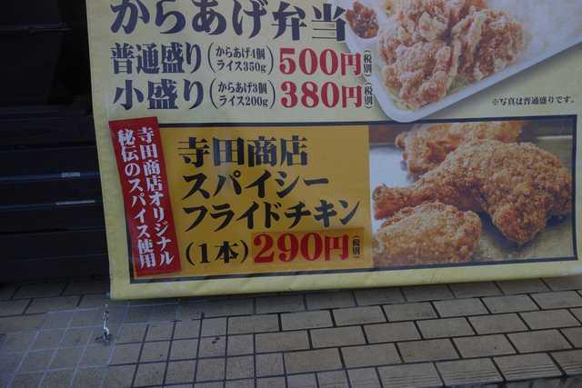 寺田商店 - 唐揚げ弁当にスパイシーフライドチキンが頂けるお店で