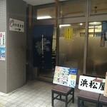 浜松屋食堂 -