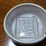 Yanagawaya - 灰皿(第二回投稿)