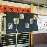 ジャンボ亭 - JR魚住駅南、徒歩3分くらいにある、古き「昭和の食堂」です