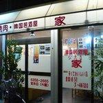 家 - これがお店の入口です。赤で韓国居酒屋「家」って書かれています。そして安くて美味しい店と。