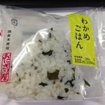 ローソン - 料理写真:H.27.4.19.昼 おにぎり わかめごはん 110円