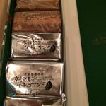パティスリー ル・フルティエ - 生チョコサンド&京都濃茶生チョコサンド