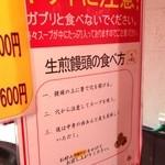 ユンユン - ヤケド注意の貼り紙