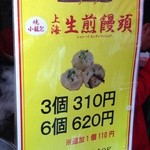 ユンユン - 個数変更可能 1個なら110円