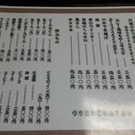 にっぽんの洋食 江戸一 - ★2013/07/09 11:40訪問 メニュー